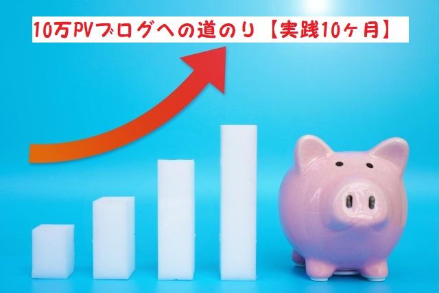 10万PVブログへの道のり【実践10ヶ月】